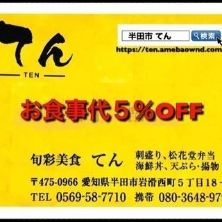クーポン 旬彩美食てん 半田店0569-58-7710