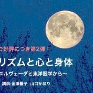 月のバイオリズムと心と身体 ~アーユルヴェーダと東洋医学から~