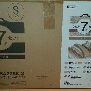 ニトリふとん7点セット☆シングル☆1回使用美品