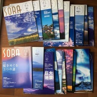 【雑誌】SORA 22冊
