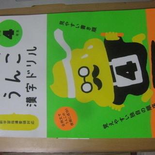 うんこ漢字ドリル 小学4年生 新品