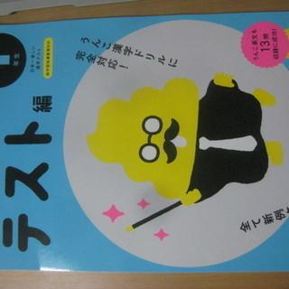 うんこ漢字ドリル テスト編 小学1年生 新品