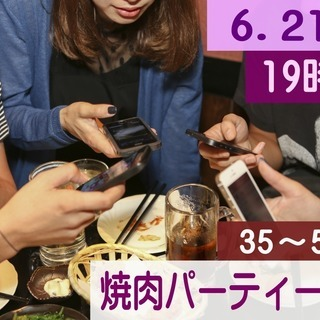 山梨恋活【35~51歳限定】一人参加でも安心!めっちゃ盛り上がる焼...
