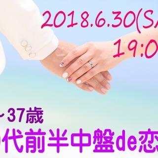 山梨恋活【27~37歳限定】グループトーク中心だから安心!30代前...