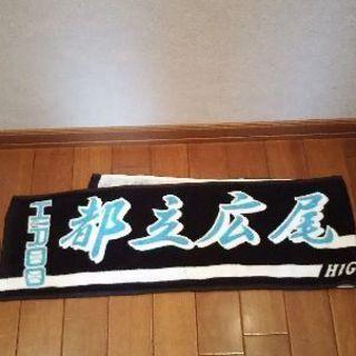 広尾高校野球部応援グッズ