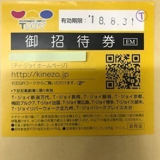 ティージョイパークプレイス大分     映画鑑賞券