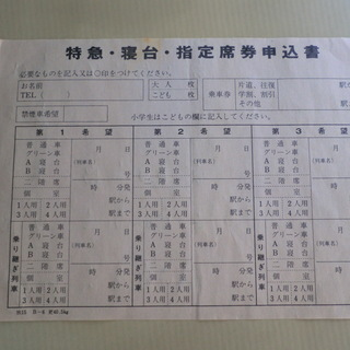 特急・寝台・指定席券申込書(コレクター向け)レトロ 乗車券(値下げ...