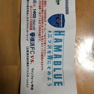 ※値下げしました! 横浜FC ゴール裏B自由席 招待券(6月24日...