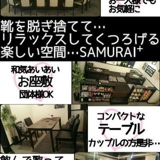 飲み放題・歌い放題・時間無制限! 8月限定3500円→3000円...