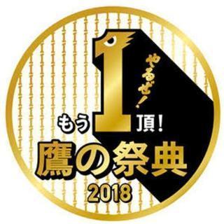 7/16(月祝)最大8枚★西武vsソフトバンクホークス★内野席指定席