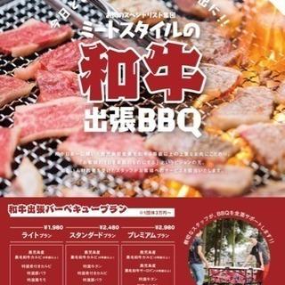 皆様こんにちは!福岡で肉の卸・出張バーベキュー・ケータリングバーベ...