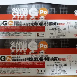 巨人vsヤクルト 東京ドーム 招待券チケット2枚セット< 6/24...