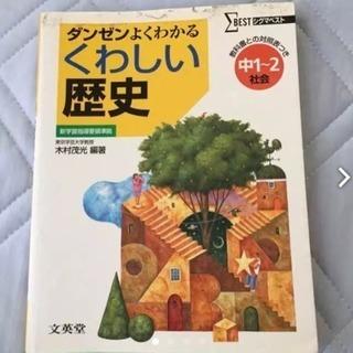 日本史、歴史♡参考書 中学生向け