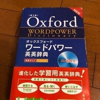 Oxford ワードパワー英英辞典第3版