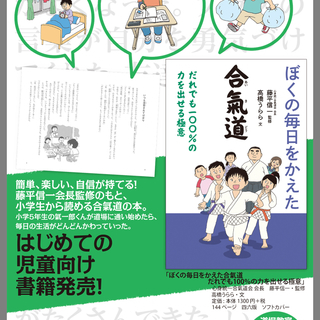 心身統一合氣道 三田教室 合気道無料体験参加募集
