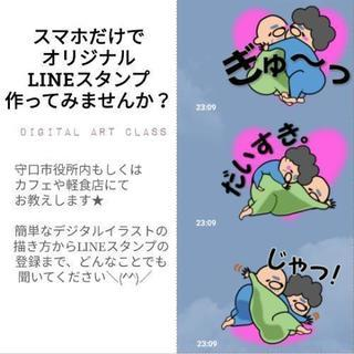 【8月開講分】スマホでLINEスタンプ制作★