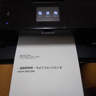 難あり キャノン Canon インクジェットプリンター複合機 PI...