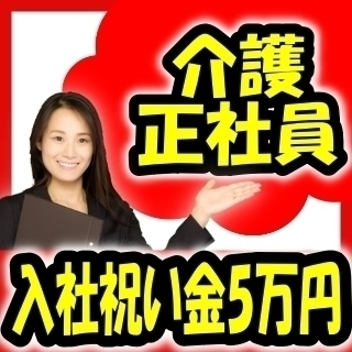 FS-1369【介護スタッフ正社員】賞与4ヶ月分支給♪高年収◎4...