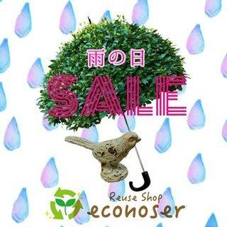 本日 6/18 月曜日 雨の日セールです! 全品10%OFF!!
