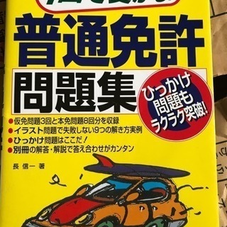 普通免許の本!