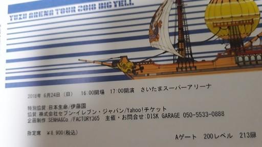 e01eacc61721e3 YUZU ARENA TOUR 2018 BIG YELL6月24日(日)さいたまスーパーアリーナ ...