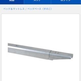 【未使用】IKEA ミッドビーム(...