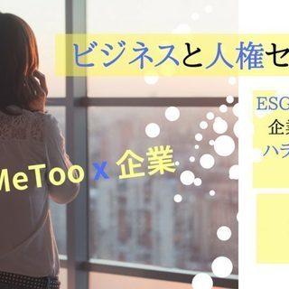 【イベント】6月26日(火)『ビジネスと人権セミナー :ESGの視...