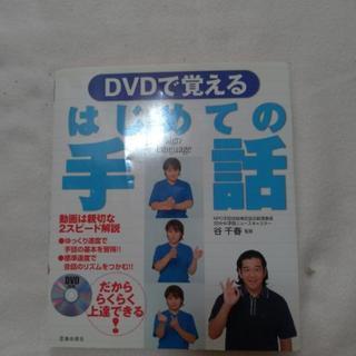 はじめての手話 本 DVD付