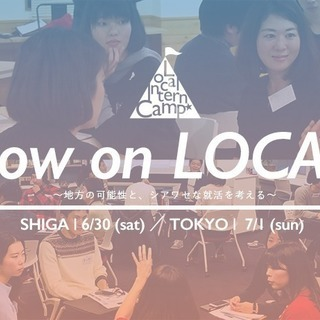 6/30【滋賀開催】Now on Local!〜地方の可能性とシア...