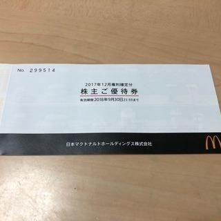 マクドナルド  株主優待券  1セット