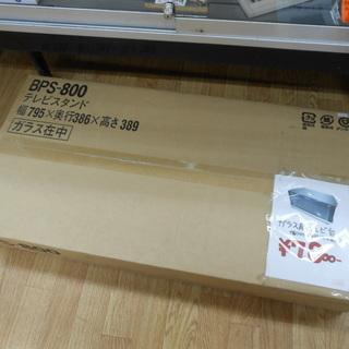 新品 テレビスタンド BPS-800 幅795×奥行386×高さ...