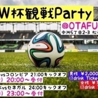 福岡でW杯日本観戦イベントならOTAFUKUで決まり🇯🇵⚽️✨