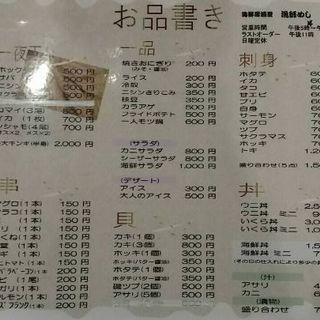 海鮮居酒屋 漁師めし 中標津 オープン!!