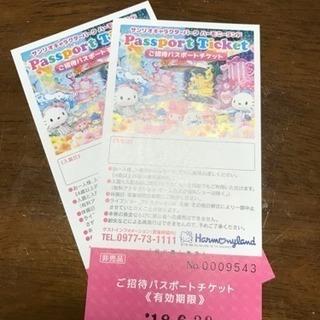 ハーモニーランド♡ペアチケット