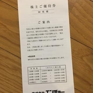 ジャンボエンチョー 株主優待券