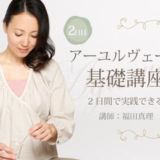 【8/4】アーユルヴェーダ基礎講座:実践編