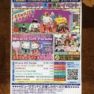 ★サンリオピューロランド株主入場券 2名迄 6月28日(木)限定 ...