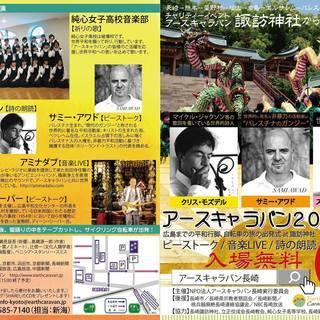 アースキャラバン2018 長崎 〜ピーストーク・ライブ・平和の旅...