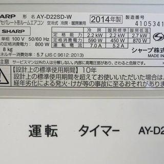 シャープ AY-D22SD 2014年製 6~8畳用のエアコンで...