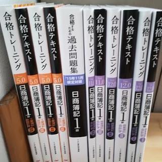 TAC出版 合格テキスト・トレーニング・過去問 日商簿記1級 (商...