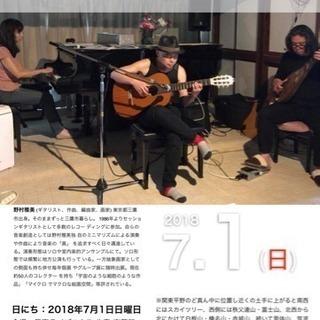 ギターコンサート 野村雅美 with Friends