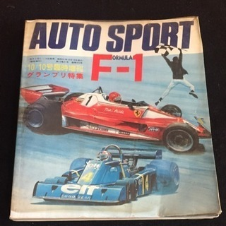 F1  懐かしの時代