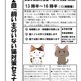 第2回 飼い主のいない猫対策セミナー