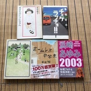 いろいろな本