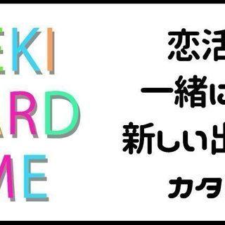 7月1日(日) 【福岡天神】『20歳〜33歳限定!!』気になる最新...