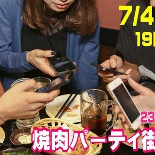 山梨 街コン【23~37歳限定】めっちゃ盛り上がる 焼き肉パーティ...