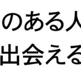 志(こころざし)ある仲間づくり☆☆