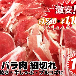 業者様 個人様 お肉 牛 豚肉 鶏肉 韓国食品 を卸売りで ネッ...