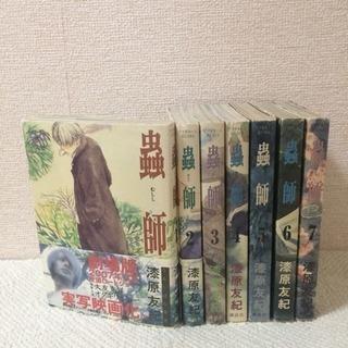 蟲師 単行本 1〜7巻 漫画