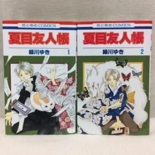 夏目友人帳 1,2巻 / 緑川ゆき 花とゆめ 単行本 漫画